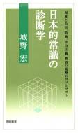 日本的常識の診断学